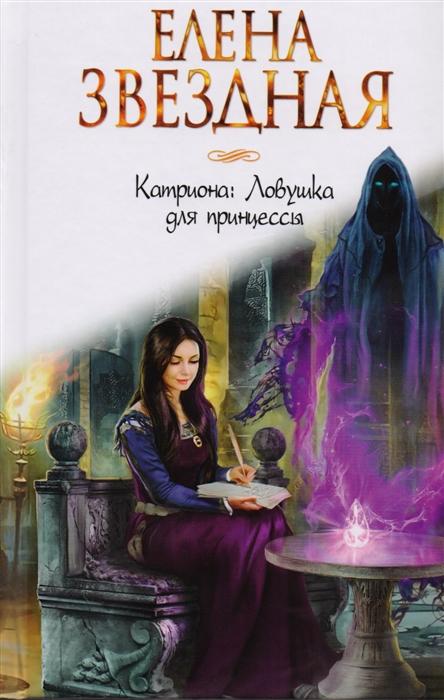 Звездная Е. Катриона Ловушка для принцессы катриона