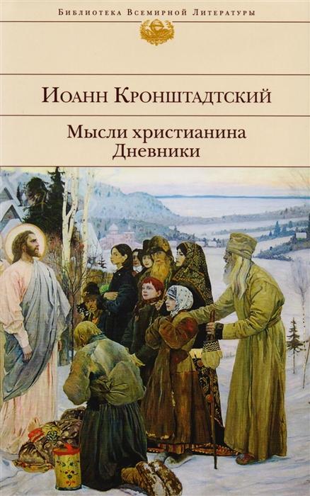 Кронштадский И. Мысли христианина Дневники