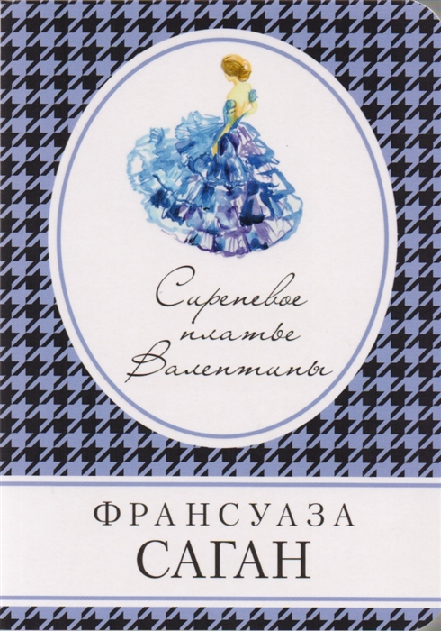 Саган Ф. Сиреневое платье Валентины