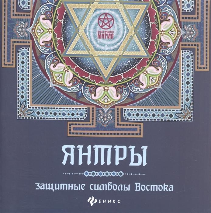 Матин И. Янтры Защитные символы Востока