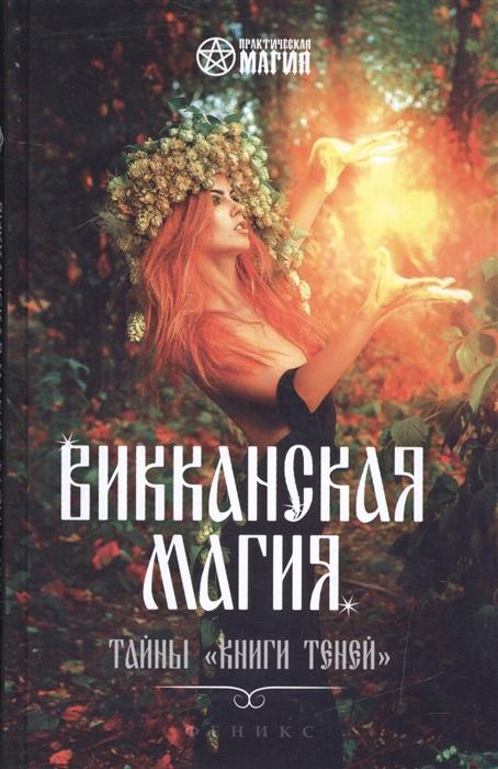 Шаляпин Р. Викканская магия Тайны Книги Теней кейн р принц теней