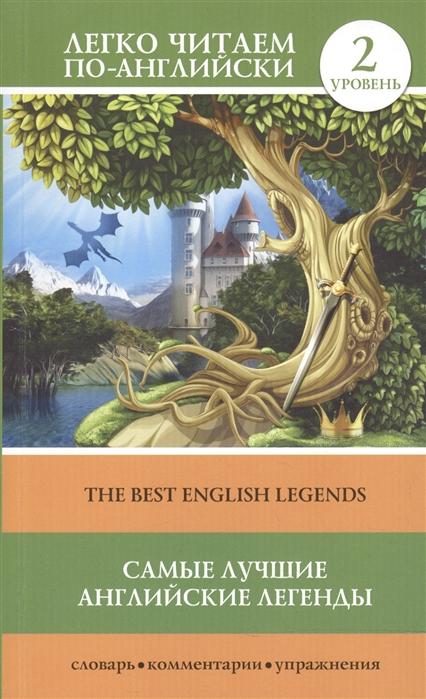 Фото - Матвеева С. Самые лучшие английские легенды The Best English Legends Уровень 2 демидова д лучшие английские легенды the best english legends 4 уровень