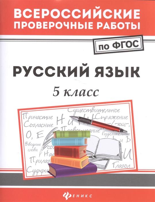 Безденежных Н. Русский язык 5 класс
