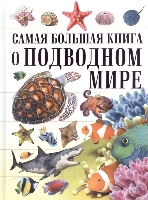 Кошевар Д., Ликсо В. О подводном мире
