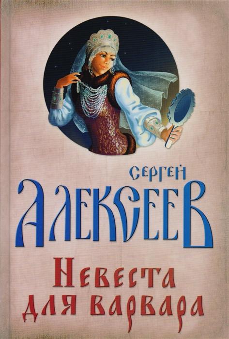 Алексеев С. Невеста для варвара