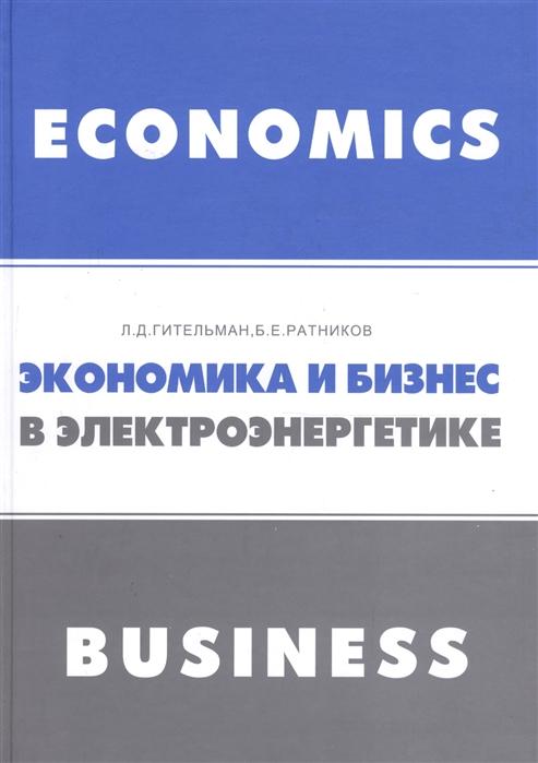 Гительман Л., Ратников Б. Экономика и бизнес в электроэнергетике междисциплинарный учебник
