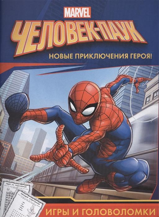 Человек-паук Игры и головоломки человек паук геройские головоломки с наклейками