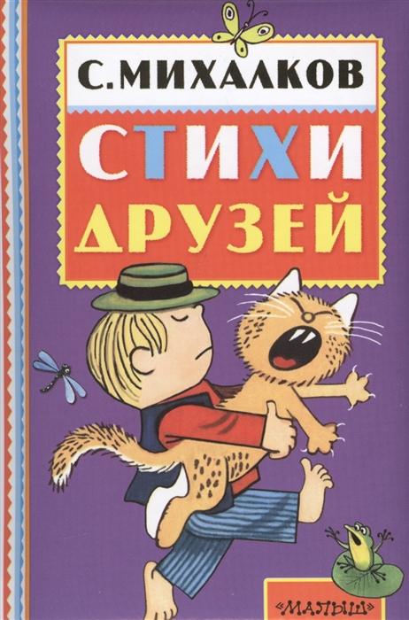 Купить Стихи друзей Из польского поэта Юлиана Тувима, АСТ, Стихи и песни