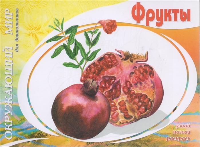Багинская А. (худ.) Фрукты степин с худ р фрукты