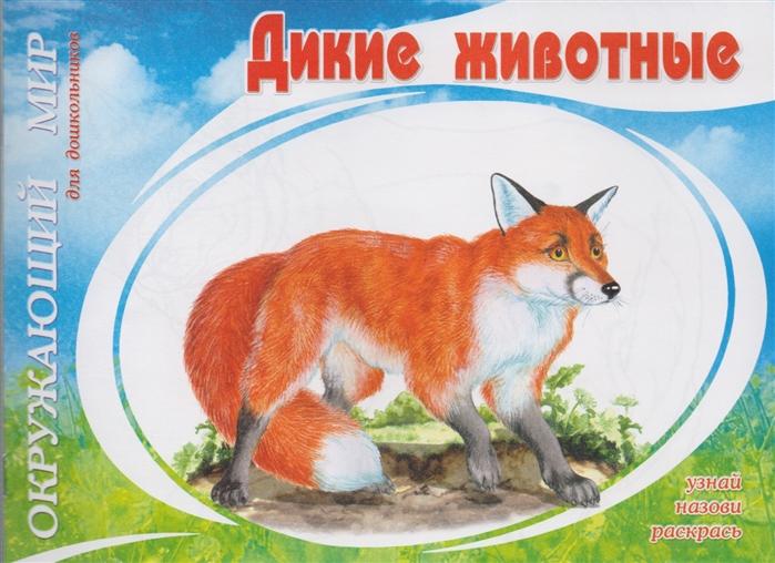 все цены на Багинская А. (худ.) Дикие животные онлайн