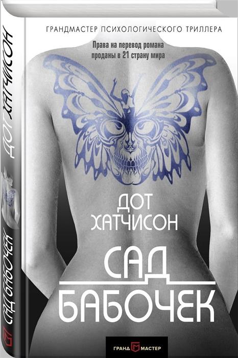 Хатчисон Д. Сад бабочек сад бабочек