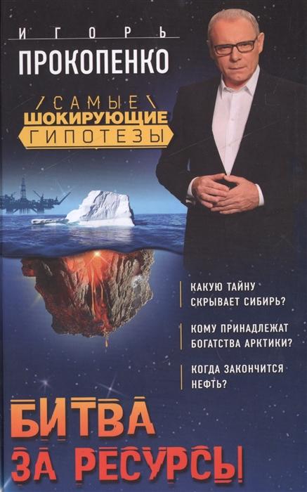 Прокопенко И. Битва за ресурсы прокопенко и битва за ресурсы
