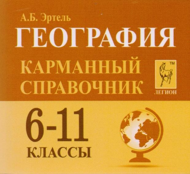 География Карманный справочник 6-11 классы