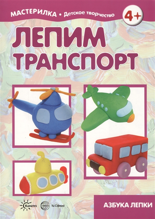 Савушкин С. (ред.) Лепим транспорт Азбука лепки цена и фото