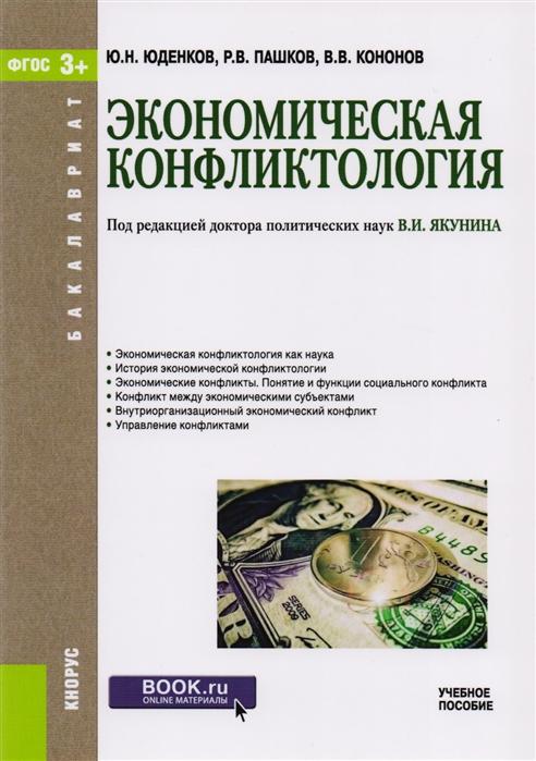 Юденков Ю., Пашков Р., Кононов В. Экономическая конфликтология Учебное пособие цена и фото