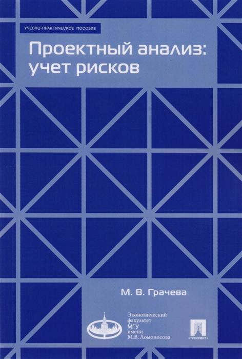 цена Грачева М. Проектный анализ учет рисков Учебно-практическое пособие