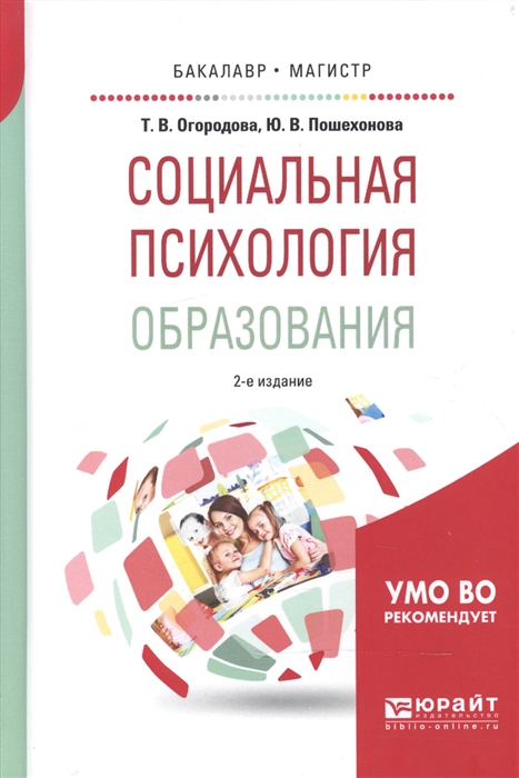 Огородова Т., Пошехонова Ю. Социальная психология образования Учебное пособие для бакалавриата и магистратуры цены