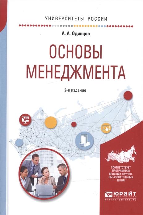 Одинцов А. Основы менеджмента Учебное пособие для вузов