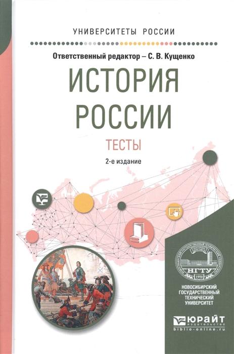 История России Тесты Учебное пособие для вузов
