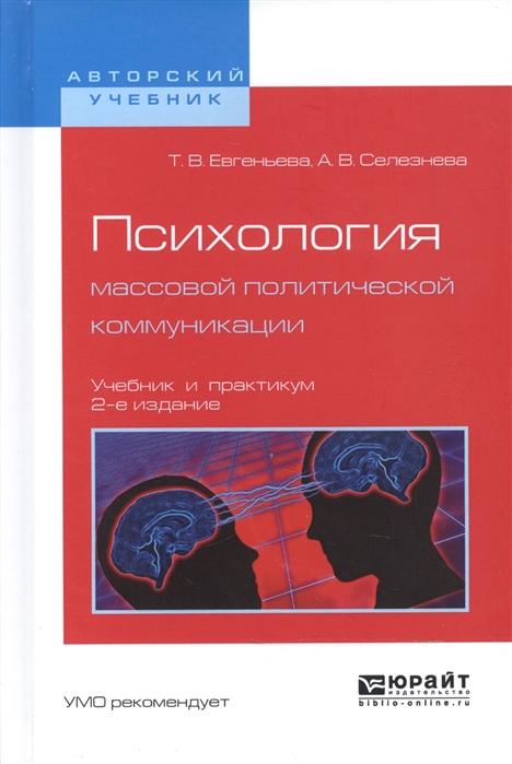 Евгеньева Т., Селезнева А. Психология массовой политической коммуникации Учебник и практикум для вузов цены онлайн