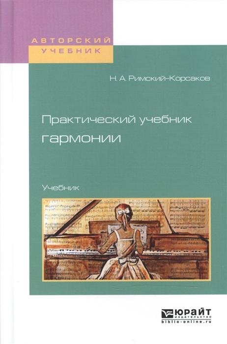 Римский-Корсаков Н. Практический учебник гармонии Учебник цена 2017