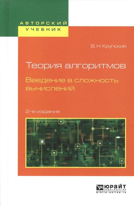 все цены на Крупский В. Теория алгоритмов Введение в сложность вычислений Учебное пособие для бакалавриата и магистратуры онлайн