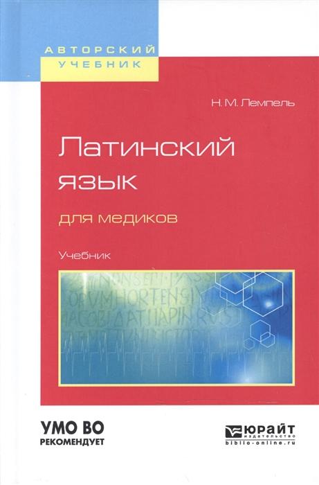 Лемпель Н. Латинский язык для медиков Учебник для вузов