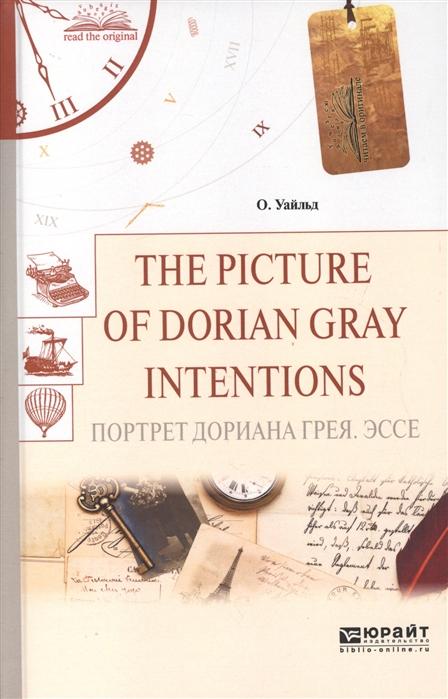 Уайльд О. The Picture of Dorian Gray Intentions Портрет Дориана Грея Эссе оскар уайльд le portrait de dorian gray