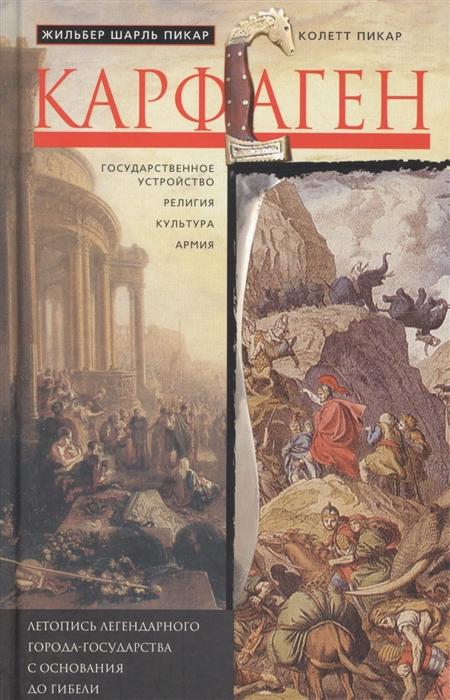 цены Пикар К. Карфаген Летопись легендарного города-государства с основания до гибели