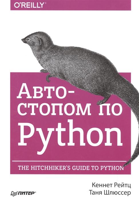 Рейтц К., Шлюссер Т. Автостопом по Python рейтц кеннет шлюссер таня автостопом по python