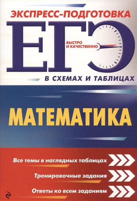 Роганин А., Третьяк И. ЕГЭ Математика Экспресс-подготовка в схемах и таблицах ирина третьяк геометрия в схемах и таблицах