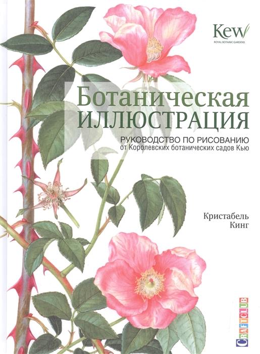 цена на Кинг К. Ботаническая иллюстрация Руководство по рисованию от Королевских ботанических садов Кью