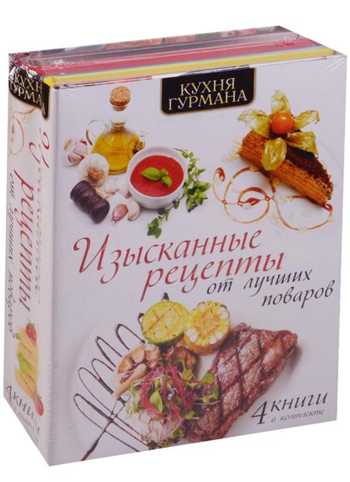 Кухня гурмана Изысканные рецепты от лучших поваров комплект из 4 книг наша кухня комплект из 3 книг