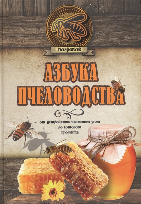 цены Волковский Н. Азбука пчеловодства от устройства пчелиного дома до готового продукта