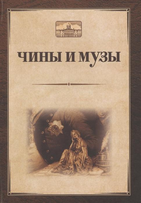 Гуськов С. (отв.ред.) Чины и музы Сборник статей книга музы вдохновившие мир