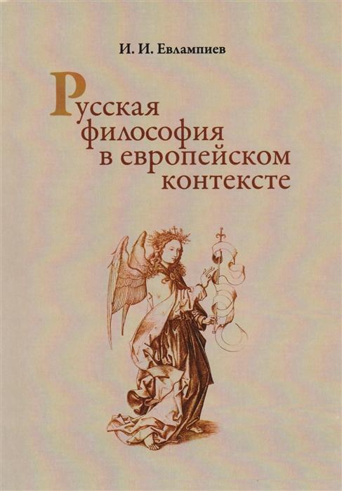 Евлампиев И. Русская философия в европейском контексте