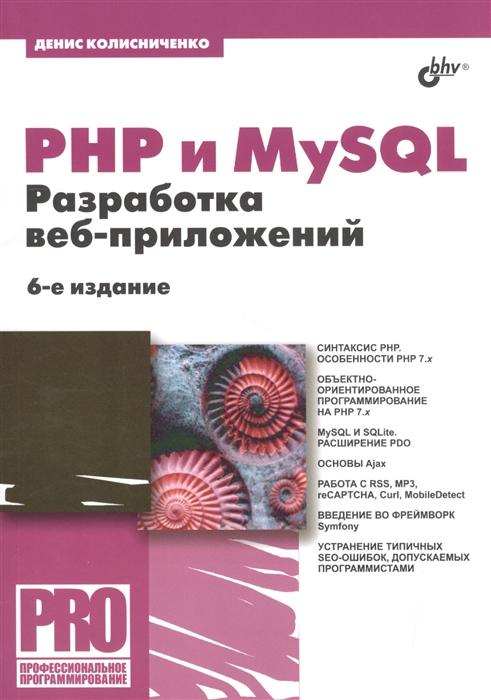 Колисниченко Д. PHP и MySQL Разработка веб-приложений цены онлайн