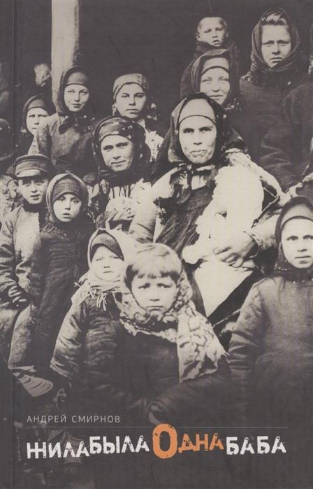 Смирнов А. Жила-была одна баба Киносценарий сергей моисеев непредумышленное убийство киносценарий