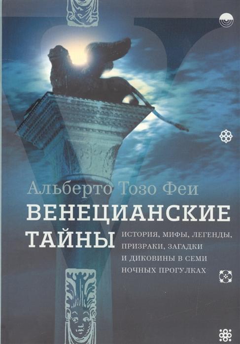Тозо Феи А. Венецианские тайны История мифы легенды призраки загадки и диковины в семи ночных прогулках