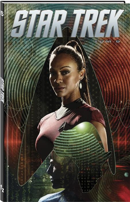 Джонсон М., Джонсон Ф., Пэррот Р. Star Trek Том 5 цена и фото
