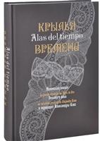 Крылья времени: Испанская поэзия Золотого века в переводах Александры Косс