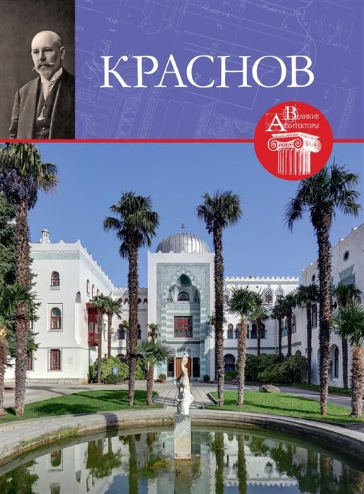 Фоменко С. Николай Петрович Краснов 1864-1939 николай петрович петров маршрут стиходвижение