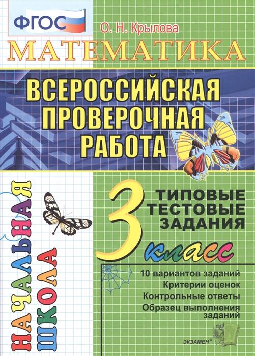 Крылова О. Математика Всероссийская проверочная работа 3 класс рудницкая в математика 2 класс всероссийская проверочная работа