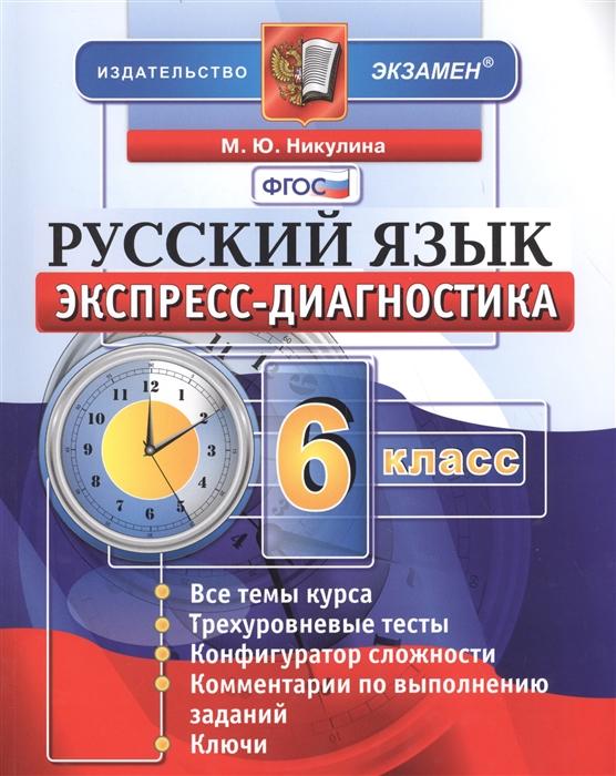 Русский язык 6 класс Экспресс-диагностика