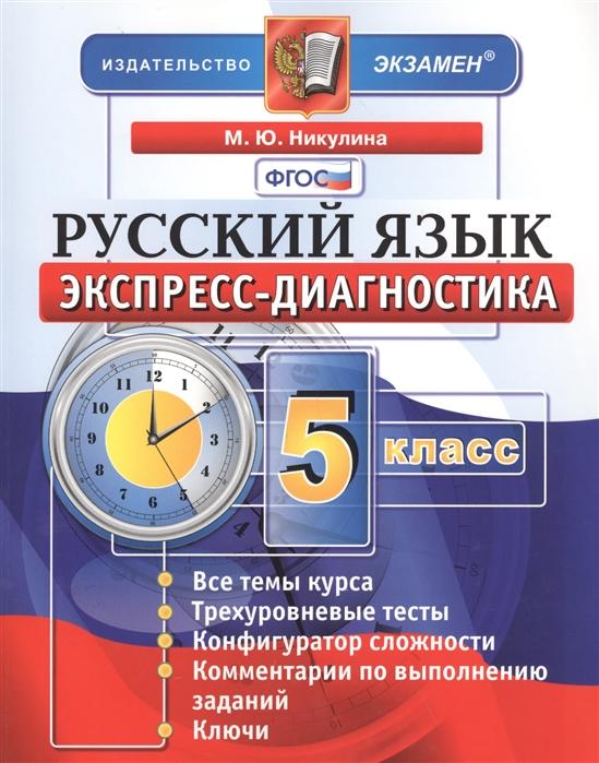 Русский язык 5 класс Экспресс-диагностика