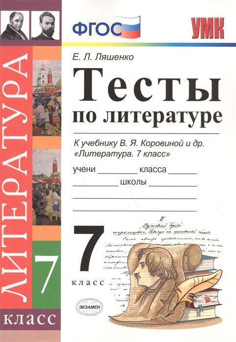 Тесты по литературе 7 класс К учебнику В Я Коровиной и др Литература 7 класс М Просвещение