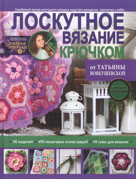 Вовкушевская Т. Лоскутное вязание крючком от Татьяны Вовкушевской