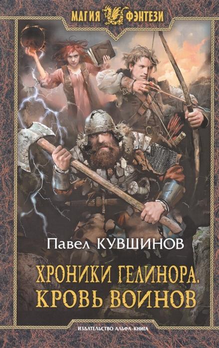 Кувшинов П. Хроники Гелинора Кровь воинов Роман цена и фото