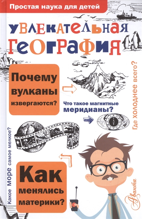 Маркин В. Увлекательная география вячеслав маркин увлекательная география