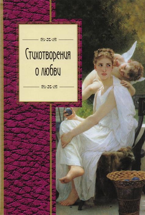 все цены на Пушкин А., Есенин С., Рубцов Н. и др. Стихотворения о любви онлайн
